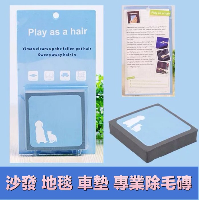 韓國神奇除毛磚 寵物除毛磚 除毛方塊 寵物除毛刷除毛貼 寵物梳