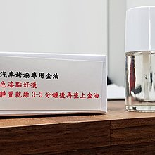 艾仕得(杜邦)Cromax 原廠配方點漆筆.補漆筆 MITSUBISHI三菱 FORTIS  顏色:晶玉白(WG)