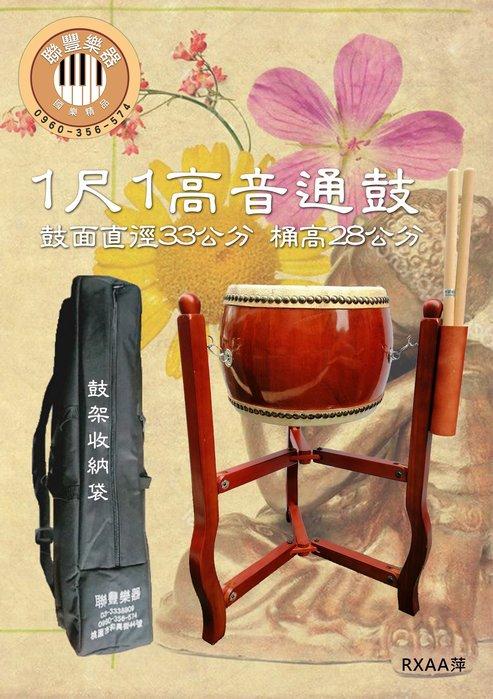 《∮聯豐樂器∮》一尺一高音通鼓 堂鼓 中國鼓《桃園現貨》