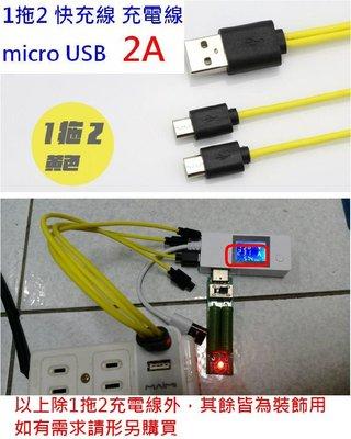 【購生活】卓耐特 1分2 1拖2 25CM 雙頭 micro USB 充電線 快充線 非 傳輸線 非 數據線