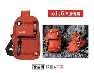 7-11 法國軍靴品牌 PALLADIUM CHANGE潮流單肩包 橘色現貨