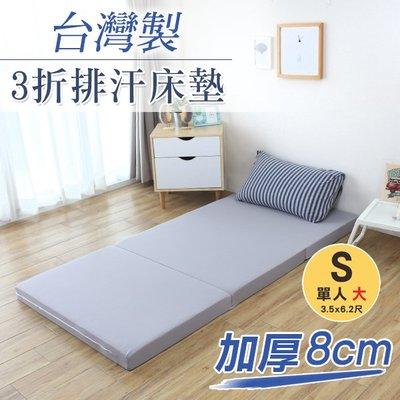 床墊 開學季 寢具 透氣 舒適 宿舍( 台灣製加厚8公分3折排汗床墊-單人加大) 單人床墊  折疊床墊 恐龍先生賣好貨