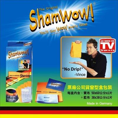 浪漫滿屋 德國shamwow超吸水抹布(50X60公分X1片+38X38公分X1片)