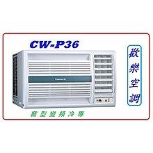 🎊買國際 送好禮🎁❆歡樂空調❆Panasonic國際冷氣/窗型冷氣/變頻冷專/CW-P36CA2