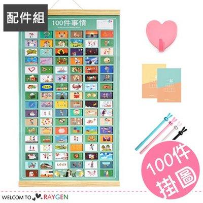 HH婦幼館 情侶親子100件重要的小事掛曆板 配件組 禮物 禮品【3I041M803】
