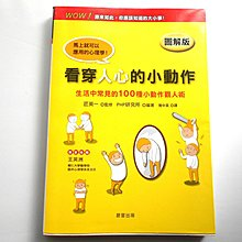 心理學書 心理勵志 看穿人心的小動作 約220頁 台灣出版  身體語言