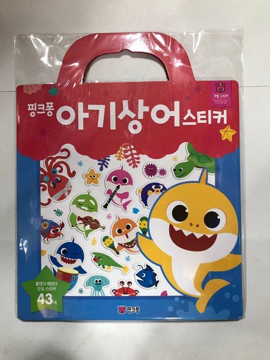 『※妳好,可愛※』厚貼紙書 鯊魚一家 鯊魚寶寶  寶貝鯊魚貼紙書 美勞玩具 益智玩具
