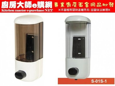 廚房大師-單筒給皂機 沐浴乳 洗髮乳都可用 給皂器 加厚款,非一般材質