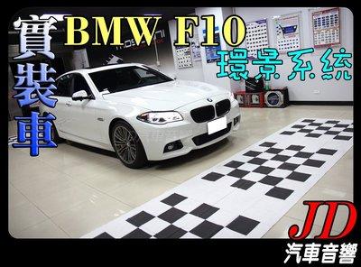【JD 新北 桃園】實車安裝 BMW F10 寶馬 360度高清無光版環景系統 4鏡頭 行車記錄器 夜視超強 星光版