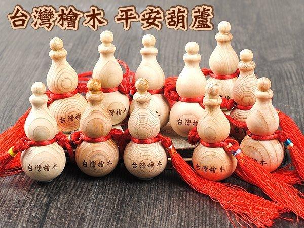 台灣檜木(小)開口型平安葫蘆(7cm)中國結天然葫蘆/葫蘆吊飾/可加水晶/ 加精油(買10送1)