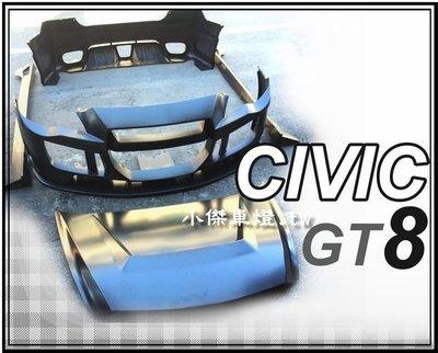 ╣小傑車燈精品╠ CIVIC8 喜美 八代 泰版GT-CIVIC 8  8代 GT樣式前保桿+側裙+引擎蓋+後保桿