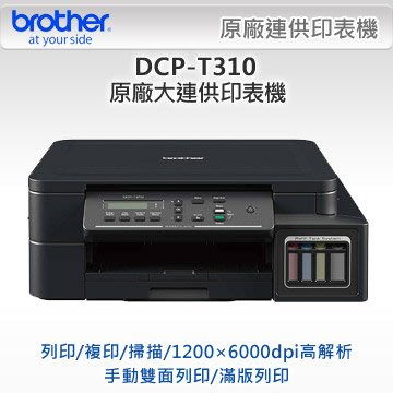 Brother DCP-T310 原廠大連供 列印/掃描/影印 複合機 連續供墨 功能同T300 L360 L380