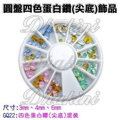 日本流行美甲產品~《日系美甲四色蛋白鑽(尖底)飾品》~GQ22,4色三尺寸混裝圓盤包裝~美甲我最酷喔
