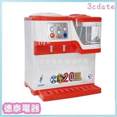 東龍【TE-1131S】蒸汽式電動出水溫熱開飲機【德泰電器】