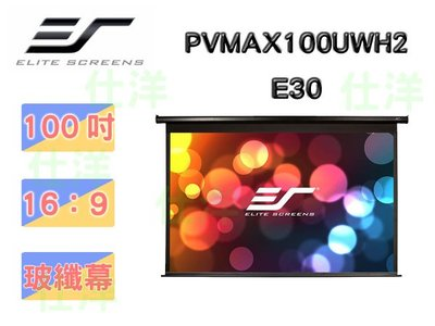【仕洋音響】Elite Screens 100吋 16:9 升級版加長上黑邊暢銷型電動幕-