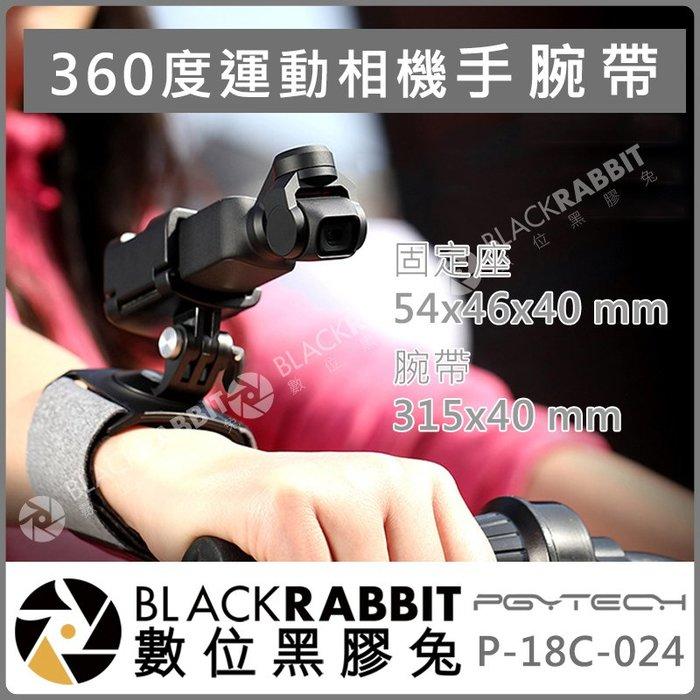 數位黑膠兔【PGYTECH P-18C-024 360度 運動相機 手腕帶】Pocket Action 防滑 可調 固定