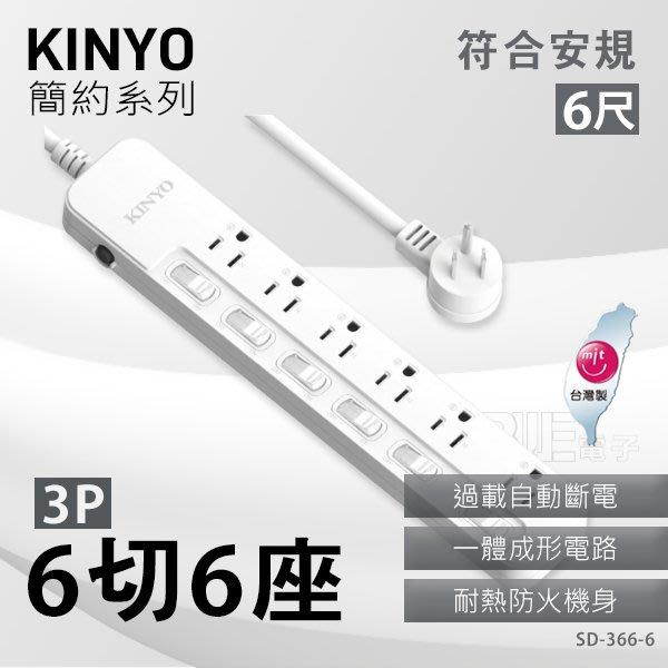 [百威電子] KINYO 安規 6切6座 3P 安全 延長線 6尺 SD-366-6 過載斷電 六切六 6開6插