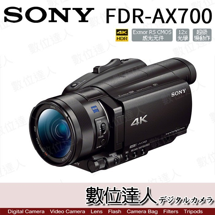 【數位達人】公司貨 SONY FDR-AX700 攝影機 / AX700 960 fps AX100新款超級慢動作錄製