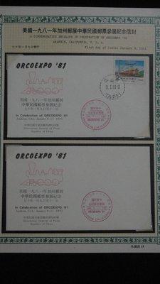 【大三元】郵展封-外展封13-郵貼特165十大建設-美國一九八一年加州郵票展覽-加蓋台北戳-附別在活頁卡可單獨取下封