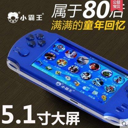 『格倫雅品』小霸王遊戲機掌機psp懷舊大屏S9000A可充電FC掌上遊戲機兒童GBA