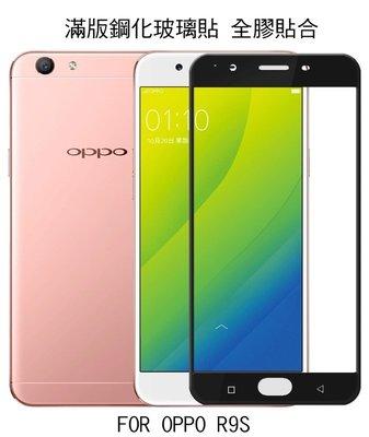 --庫米--OPPO R9S CP+ 滿版鋼化玻璃貼 鋼化玻璃貼 全膠無網點 無彩虹紋