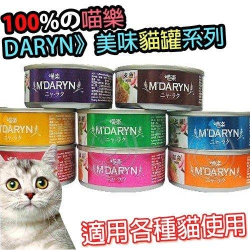 【🐱🐶培菓寵物48H出貨🐰🐹】M DARYN》喵樂美味貓罐系列80g 特價19元 超取限48罐 自取不打折(蝦)