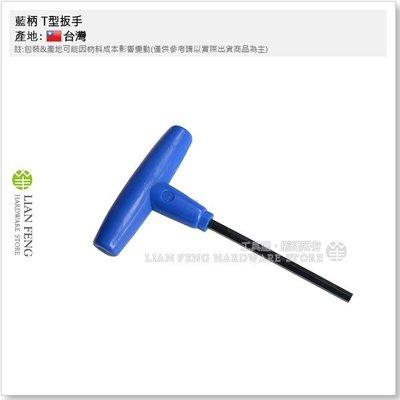 【工具屋】*含稅* 藍柄 6mm T型扳手 T型六角板手 套筒起子 六角起子 維修工具 螺絲 拆卸 內六角 T型板手