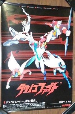 PlayStation 龍之子Fight TAKARA 2D格鬥 罕有 日本海報 科學忍者隊 再造人卡辛 破裏拳 宇宙騎士 電光石火