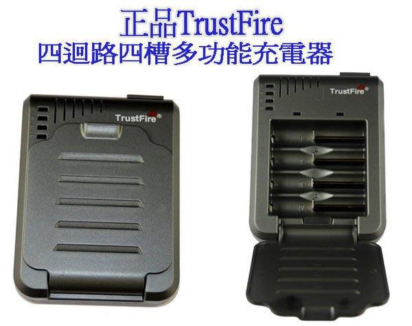 頂級正品Trust Fire TR-003 家用電及 車充兩用 18650鋰電池多功能充電器獨立四迴路.等