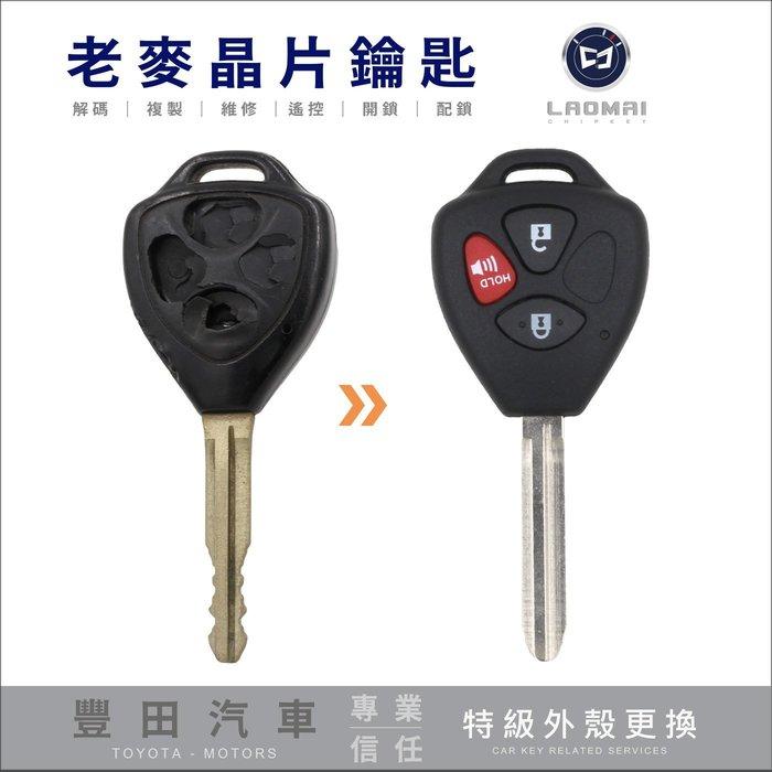 2020 AA級新結構[ 老麥鑰匙 ] WISH ALTIS CAMRY 鑰匙斷裂破損維修 豐田遙控鑰匙 硬式外殼