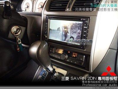 音仕達汽車音響 三菱 MITSUBISHI SAVRIN 車型專用 2DIN 音響主機面板框