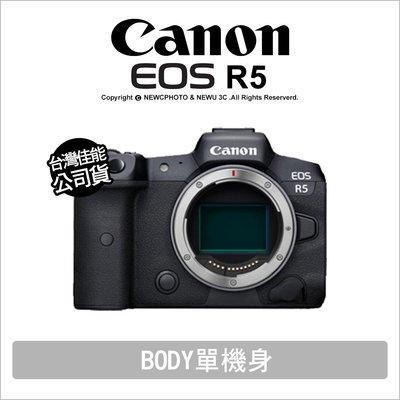 【薪創光華】Canon 佳能 EOS R5 Body 單機身 8K 單眼 公司貨