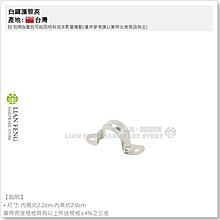 """【工具屋】白鐵護管夾 1/2"""" 不銹鋼 4分 白鐵管夾 適用管徑22mm PVC管用 水管固定 台灣製"""