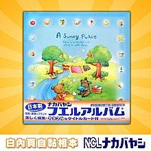日本原裝進口【NCL】相本 熱銷中 N032 陽光 日本  NCL 白內頁自黏相本 大容量 相簿 無酸性
