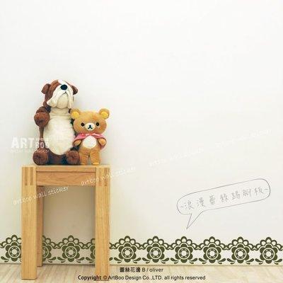 阿布屋壁貼》蕾絲花邊B-M‧小花LACE牆貼 窗貼 踢腳板 民宿走廊居家浪漫風格佈置.