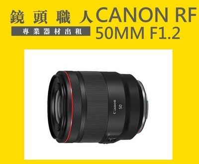 ☆ 鏡頭職人☆ :::: CANON RF 50mm F1.2 L USM R5 R6 出租 師大 板橋 楊梅