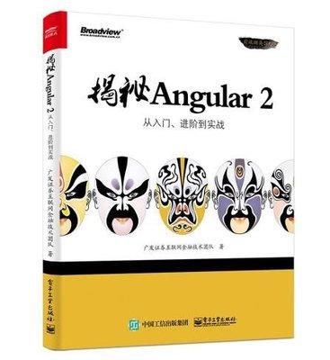 【上品簡體書坊】揭秘Angular 2 從入門進階到實戰- 電子工業出版社
