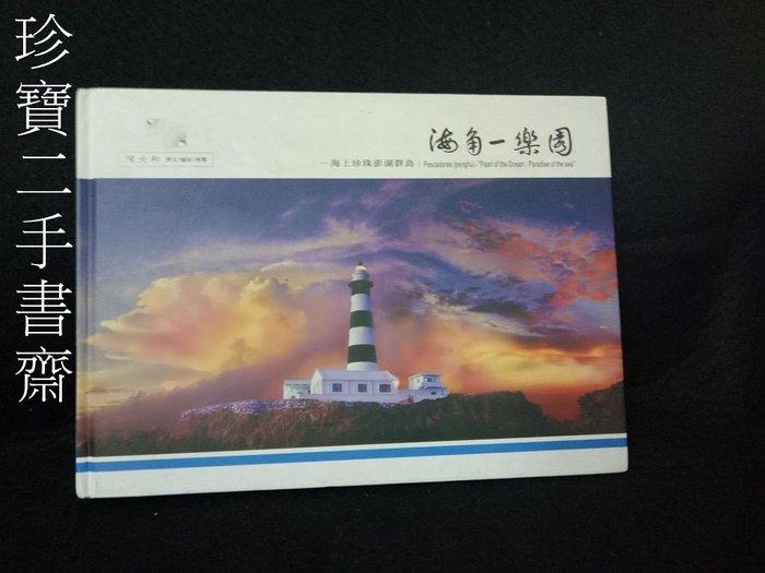 【珍寶二手書齋3B10】海角一樂園 : 海上珍珠澎湖群島9789574163557陳大和