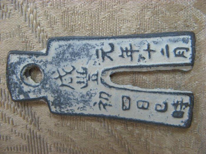 (康熙盛世)編號M010---青銅古幣...@直購價499元