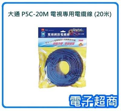 【電子超商】PX大通 P5C-20M 寬頻網路數位電視專用電纜線