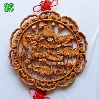 桃木鴛鴦荷花家居裝飾 木雕掛件 新婚送禮禮品禮物