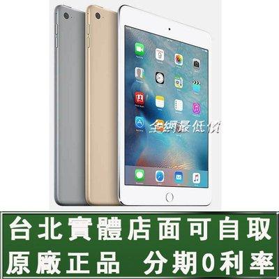 免運 送鋼化膜Apple iPad Mini4 64G 128G Wifi 7.9吋 平板電腦 原廠正品 福利品