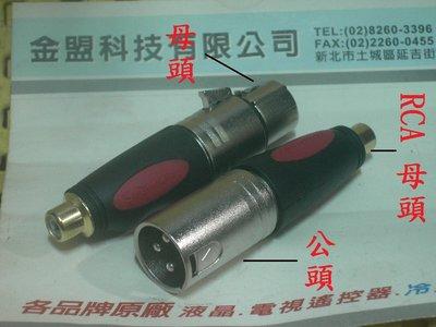 全新 soundking 音王 音響插頭 RCA 轉 XLR發燒平衡卡龍插頭 RCA轉公頭  RCA轉母頭