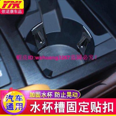 凌志ES200 ES300H ES250 ES300內飾改裝汽車用品水杯槽墊限位器杯架加固水杯卡扣