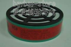 (安全衛生)美規RC-9有機酸性(農藥)濾毒罐_需配合單罐式/雙罐式防毒口罩使用_台灣製造!