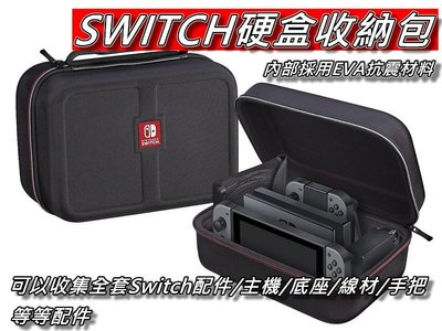 Switch硬殼收納包/主機收納包/主機包/手提收纳盒 副廠全新 任天堂 Nintendo 桃園《蝦米小鋪》