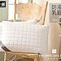枕頭 /  乳膠枕【PB防潑水乳膠枕】100%天然乳...