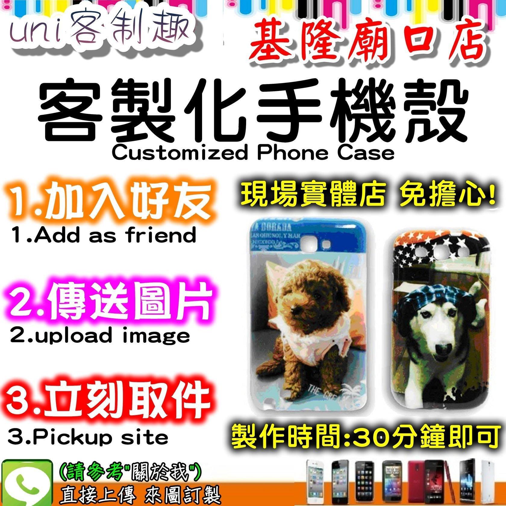 《不用等》蘋果~iPhone 8(i8).iPhone X(iX)~訂製客製化手機殼.空壓殼.玻璃殼《uni客制趣》