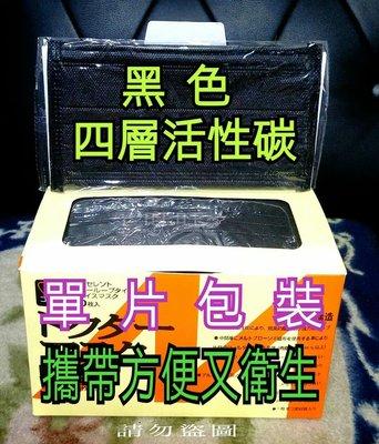 🌷149/50入🌷活性碳黑色🌲單片包裝💫方便攜帶又衛生💢四層/成人/工業口罩~防塵 防潑水口罩~台灣出貨~ 非醫療級口罩~