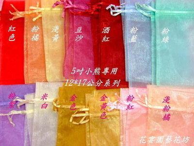【花宴】*精美台灣雪紗袋*12色6種尺寸☆6*9☆12*17☆15*20☆20*25☆喜糖~超大紗袋